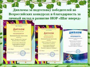 Дипломы за подготовку победителей во Всероссийских конкурсах и благодарность