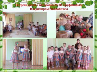 Встреча детей с ветераном ВОВ Труфановым Владимиром Ивановичем
