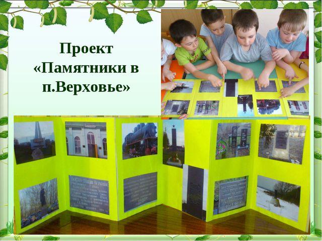 Проект «Памятники в п.Верховье»