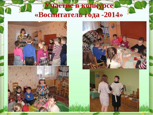 Участие в конкурсе «Воспитатель года -2014»