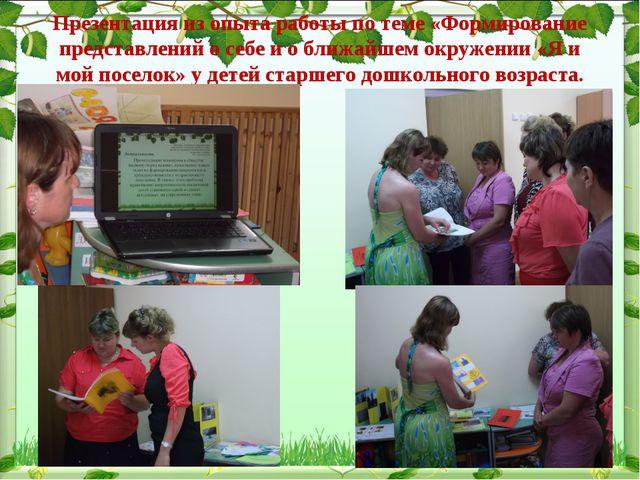 Презентация из опыта работы по теме «Формирование представлений о себе и о бл...