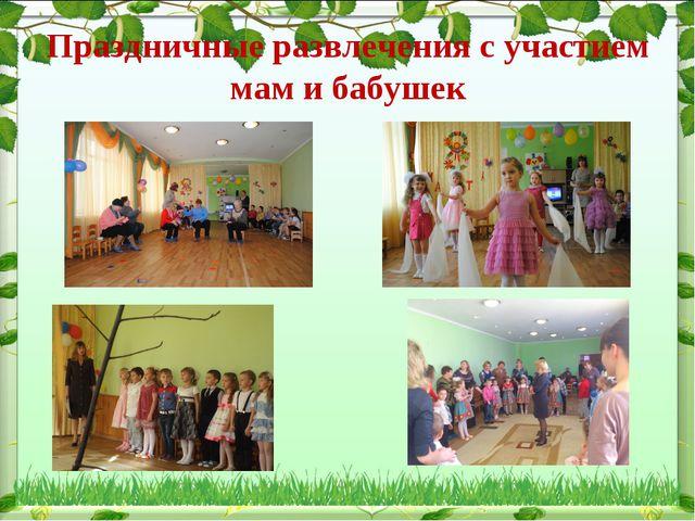 Праздничные развлечения с участием мам и бабушек