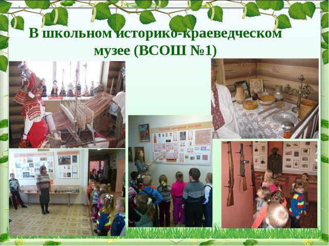 В школьном историко-краеведческом музее (ВСОШ №1)