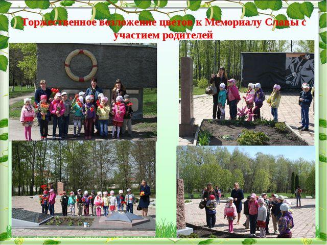 Торжественное возложение цветов к Мемориалу Славы с участием родителей