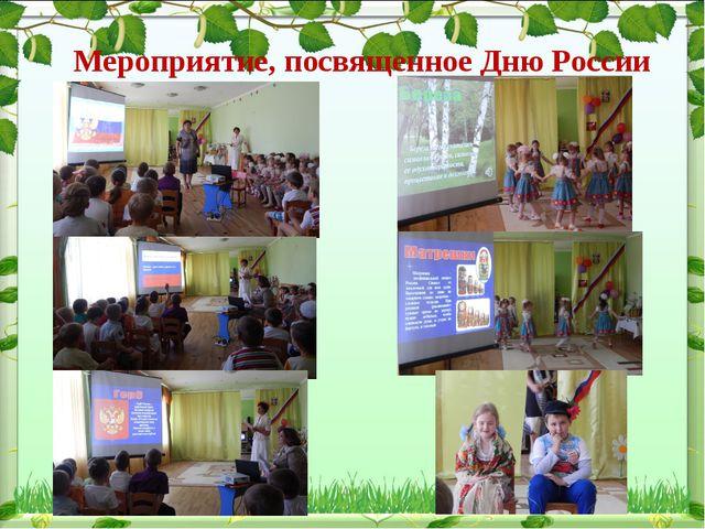 Мероприятие, посвященное Дню России