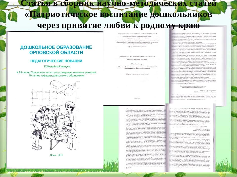 Статья в сборник научно-методических статей «Патриотическое воспитание дошкол...