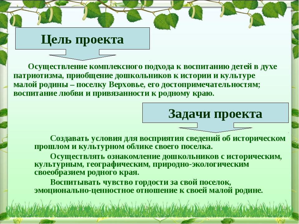 Задачи проекта Цель проекта Создавать условия для восприятия сведений об исто...
