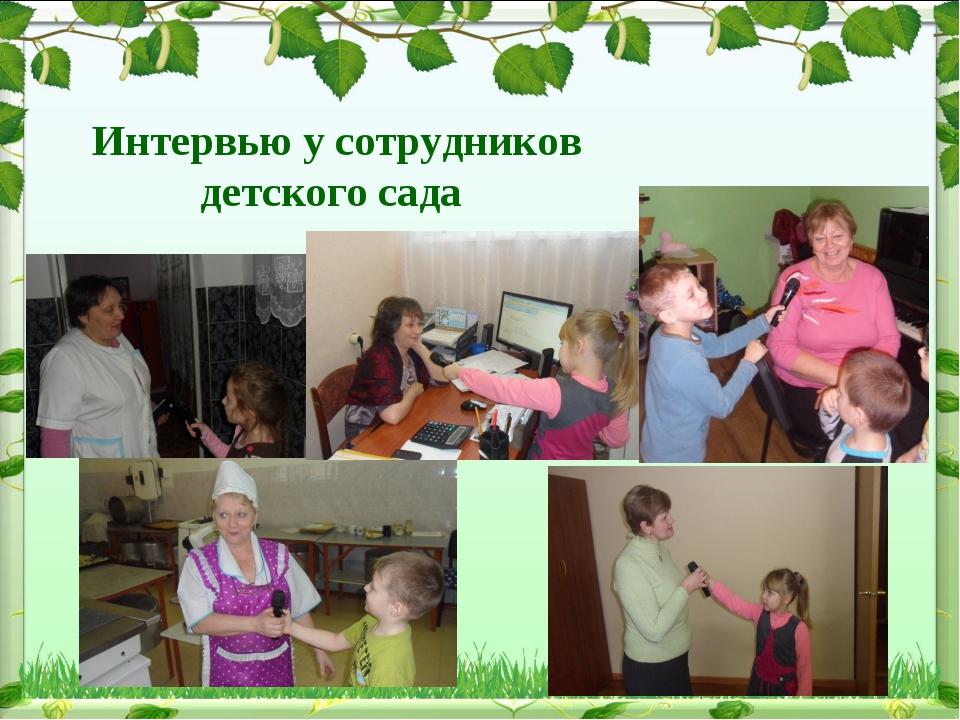 Интервью у сотрудников детского сада