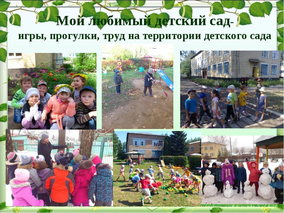 Мой любимый детский сад- игры, прогулки, труд на территории детского сада