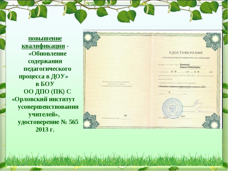 повышение квалификации - «Обновление содержания педагогического процесса в ДО...