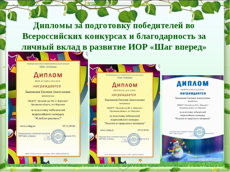 Дипломы за подготовку победителей во Всероссийских конкурсах и благодарность...