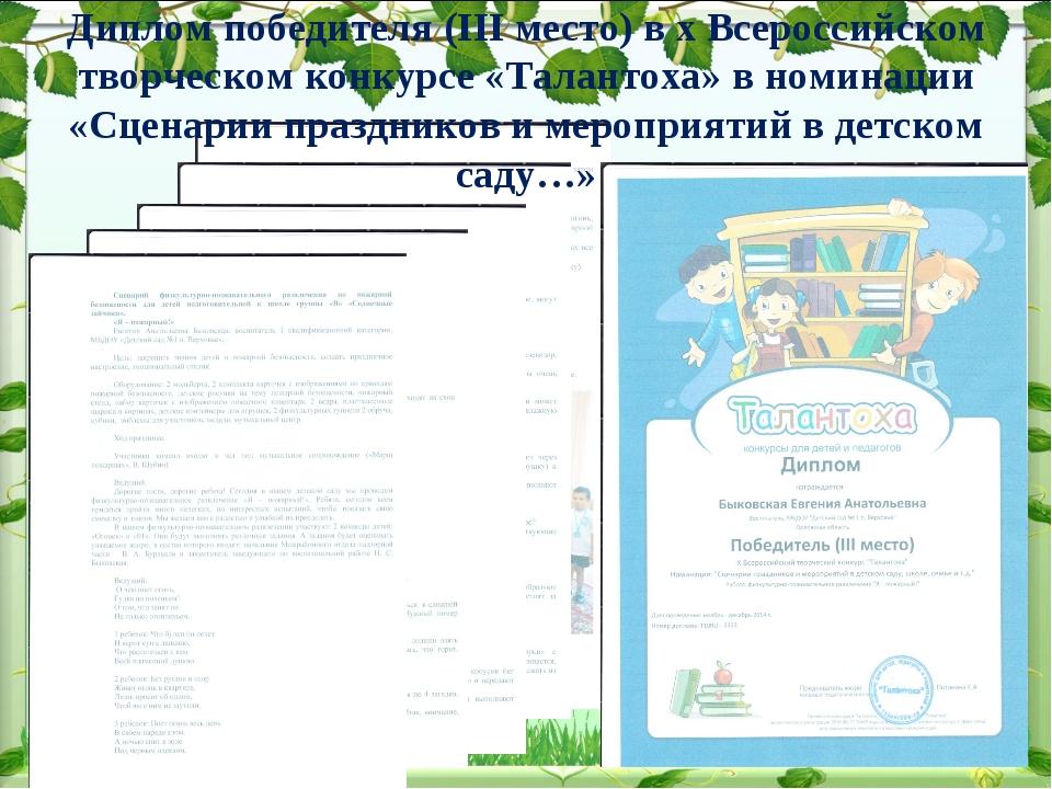 Диплом победителя (III место) в х Всероссийском творческом конкурсе «Талантох...