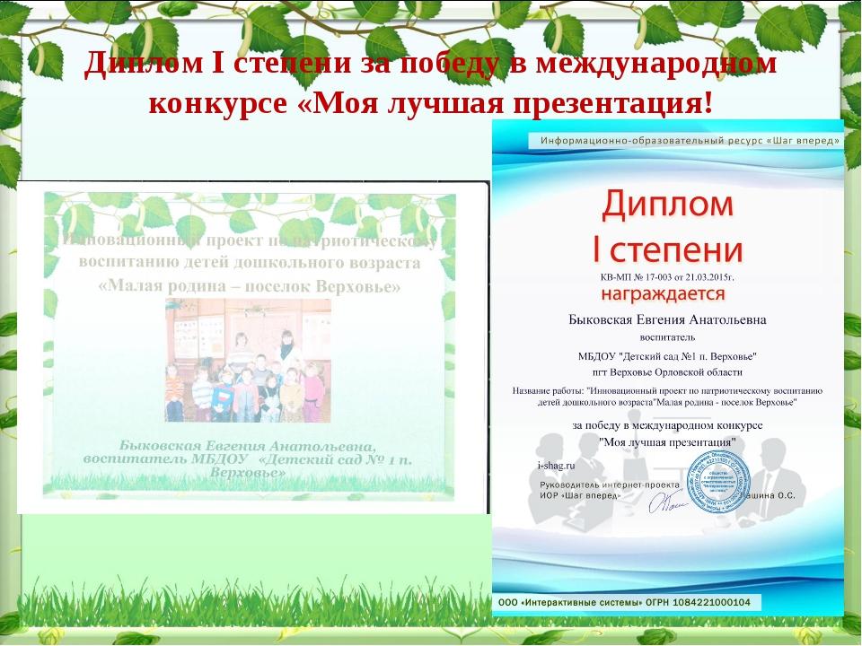 Диплом I степени за победу в международном конкурсе «Моя лучшая презентация!