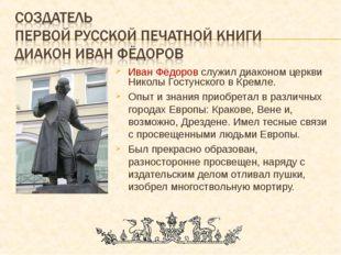 Иван Фёдоров служил диаконом церкви Николы Гостунского в Кремле. Опыт и знани