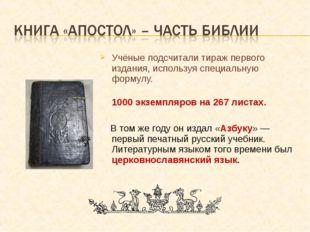 Учёные подсчитали тираж первого издания, используя специальную формулу. 1000