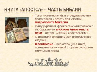 Текст «Апостола» был отредактирован и подготовлен к печати при участии митроп
