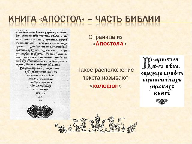 Страница из «Апостола» Такое расположение текста называют «колофон»