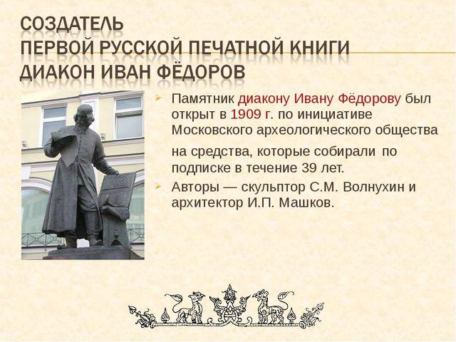 Памятник диакону Ивану Фёдорову был открыт в 1909 г. по инициативе Московског...