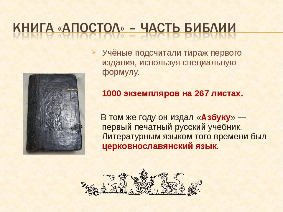 Учёные подсчитали тираж первого издания, используя специальную формулу. 1000...