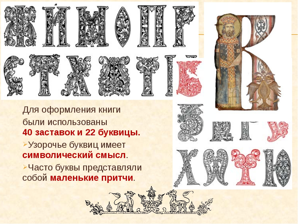 Для оформления книги были использованы 40 заставок и 22 буквицы. Узорочье бук...