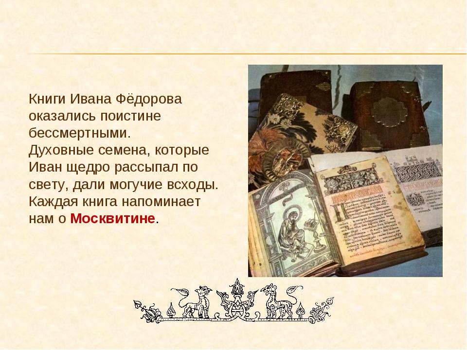 . Книги Ивана Фёдорова оказались поистине бессмертными. Духовные семена, кото...