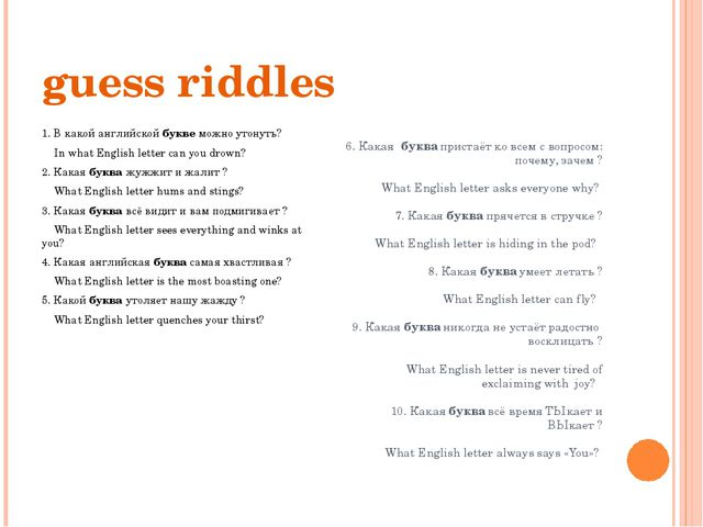 guess riddles 1. В какой английскойбуквеможно утонуть? In what English...