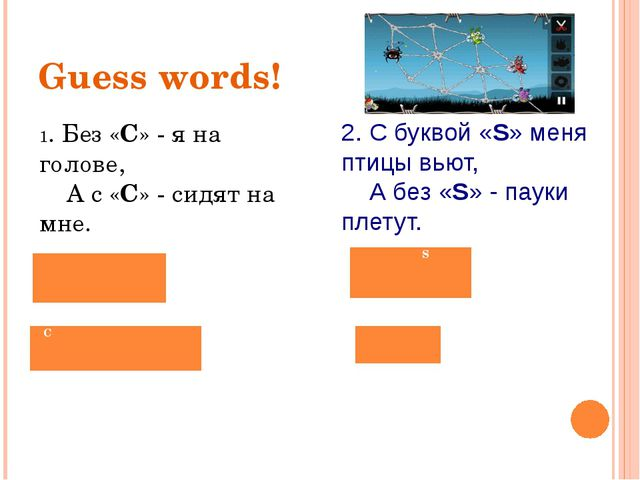 Guess words! 1. Без «С» - я на голове,  А с «С» - сидят на мне. 2. С букво...