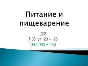 Д/З § 30, рт 123 – 126 (зел. 143 – 146)