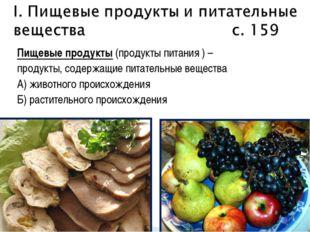 Пищевые продукты (продукты питания ) – продукты, содержащие питательные вещес