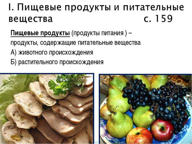 Пищевые продукты (продукты питания ) – продукты, содержащие питательные вещес...