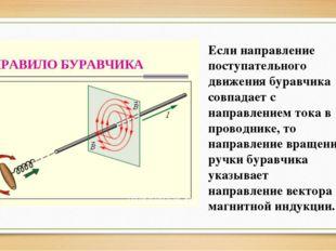 Если направление поступательного движения буравчика совпадает с направлением
