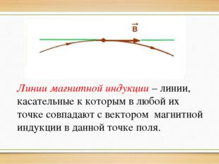 Линии магнитной индукции – линии, касательные к которым в любой их точке совп