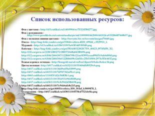 Фон с цветами - http://s53.radikal.ru/i140/0906/ec/7f321f584277.jpg Фон с ро