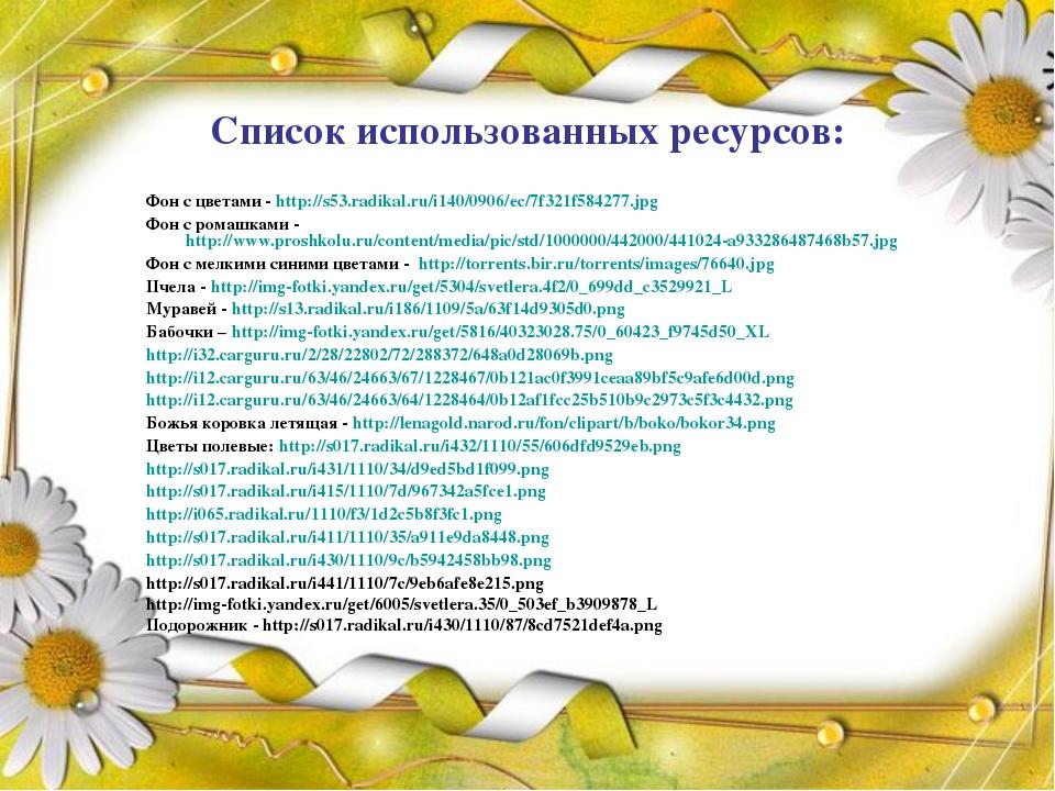 Фон с цветами - http://s53.radikal.ru/i140/0906/ec/7f321f584277.jpg Фон с ро...