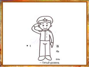 солдат http://aida.ucoz.ru