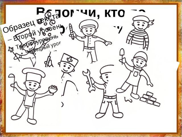 Вспомни, кто по профессии? http://aida.ucoz.ru