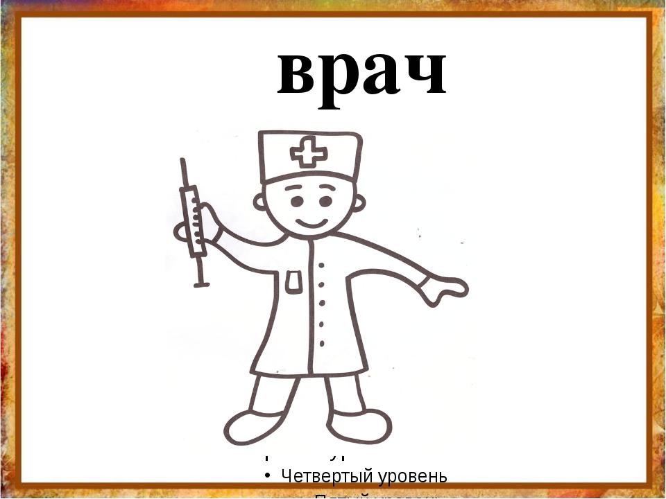 врач http://aida.ucoz.ru
