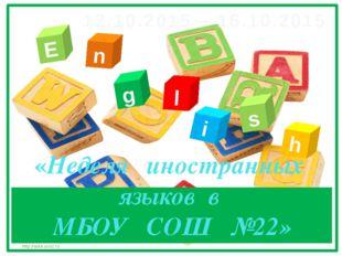 «Неделя иностранных языков в МБОУ СОШ №22» E n g l s i h http://aida.ucoz.ru