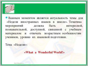 Важным моментом является актуальность темы для «Недели иностранных языков в