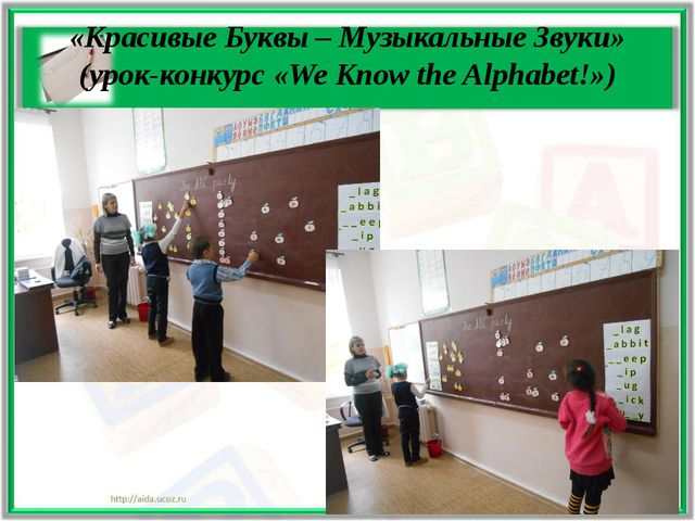 «Красивые Буквы – Музыкальные Звуки» (урок-конкурс «We Know the Alphabet!»)