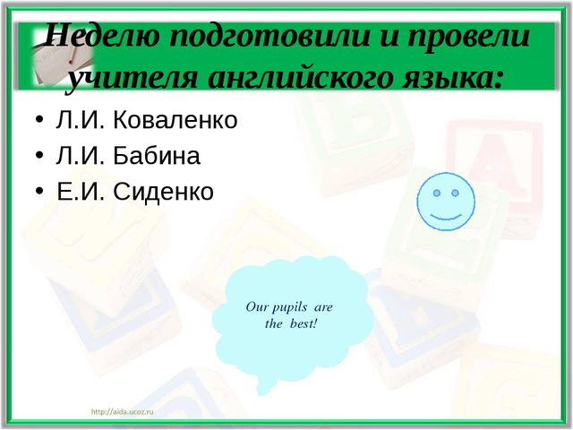Неделю подготовили и провели учителя английского языка: Л.И. Коваленко Л.И. Б...