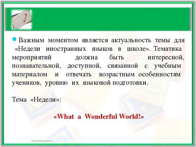 Важным моментом является актуальность темы для «Недели иностранных языков в...