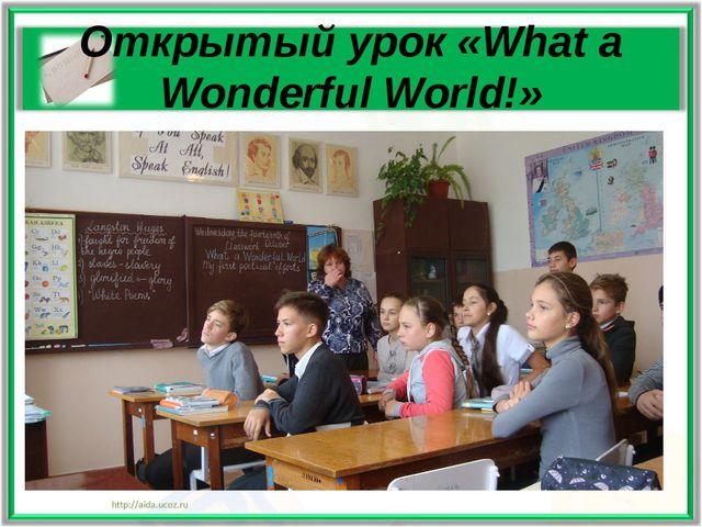 Открытый урок «What a Wonderful World!»