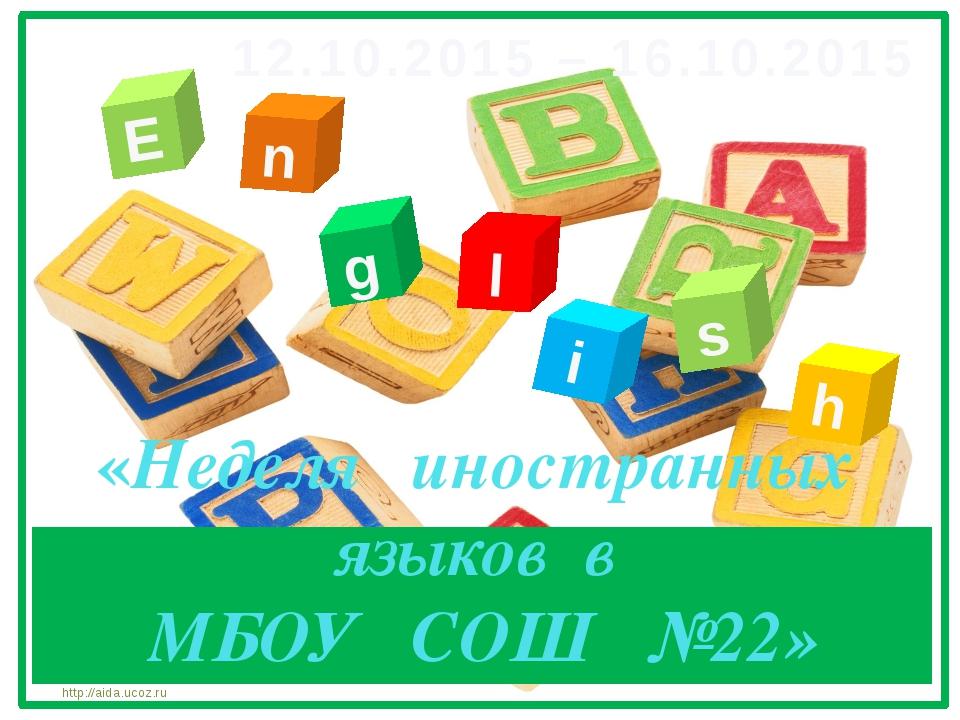 «Неделя иностранных языков в МБОУ СОШ №22» E n g l s i h http://aida.ucoz.ru...