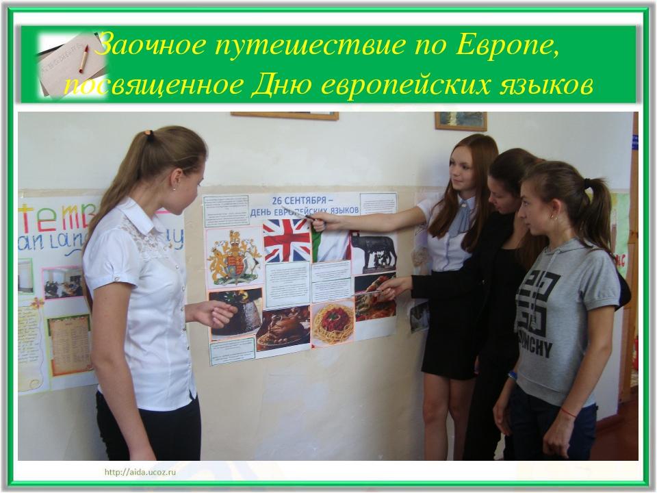 Заочное путешествие по Европе, посвященное Дню европейских языков