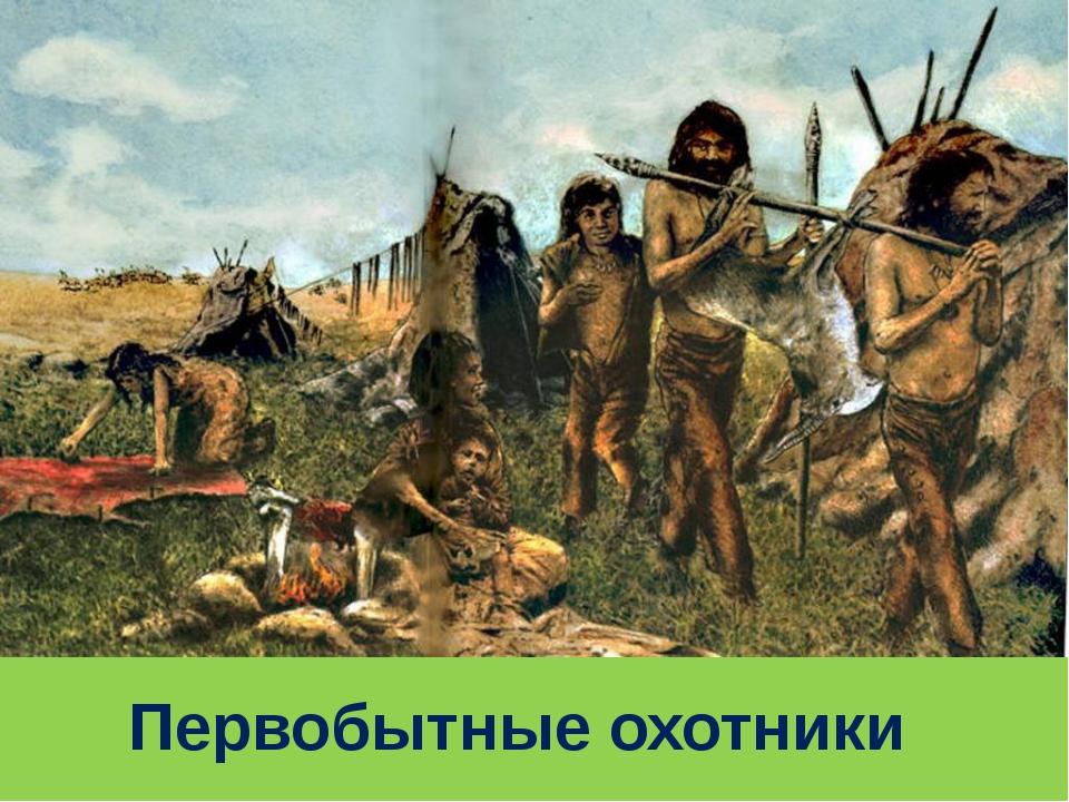 Первобытные охотники