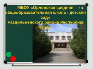 МБОУ «Орловская средняя общеобразовательная школа - детский сад» Раздольненск