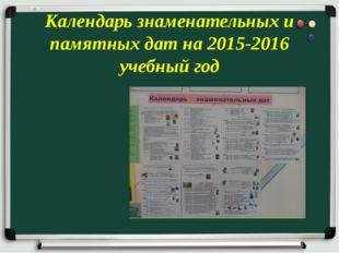 Календарь знаменательных и памятных дат на 2015-2016 учебный год