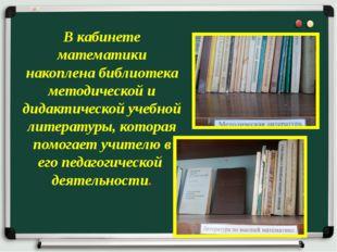 В кабинете математики накоплена библиотека методической и дидактической учебн