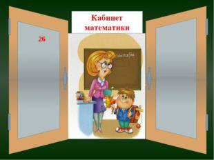 Кабинет математики 26
